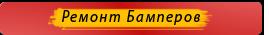 Ремонт бампера